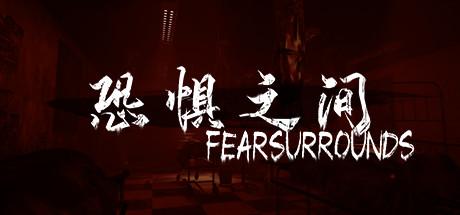 恐惧之间 Fear surrounds