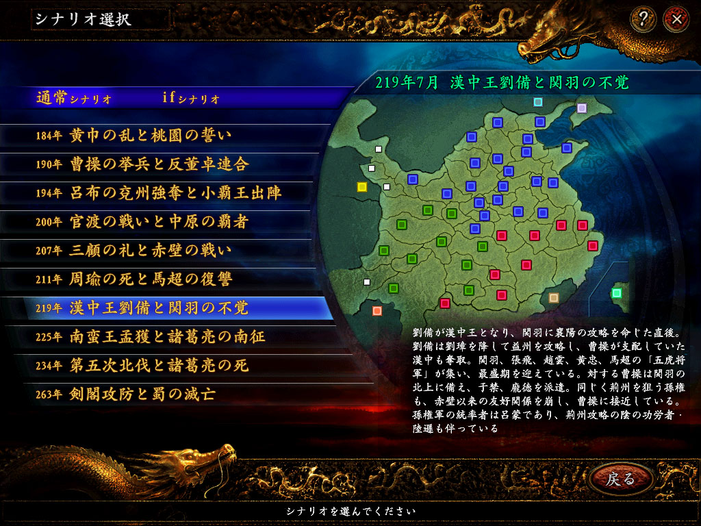 Romance of the Three Kingdoms IX with Power Up Kit / 三國志IX with パワーアップキット