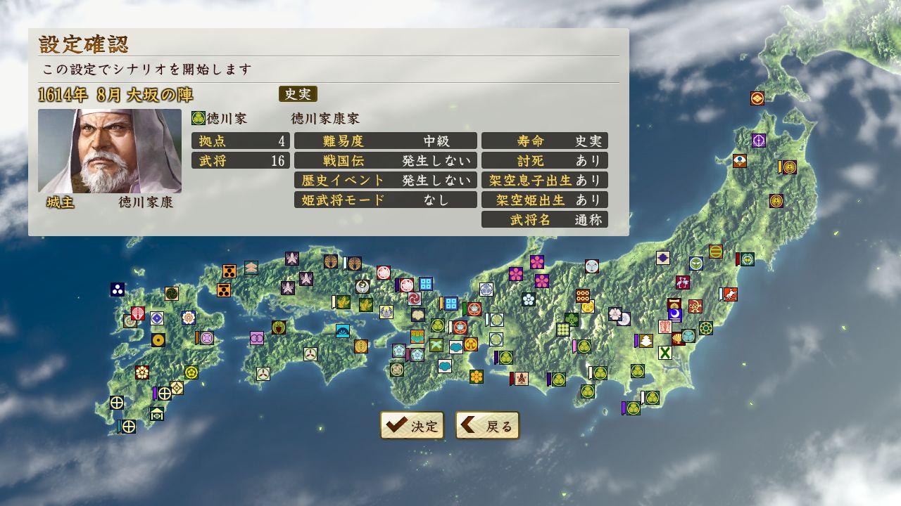 NOBUNAGA'S AMBITION: Sphere of Influence - Ascension / 信長の野望・創造 戦国立志伝 Fiyat Karşılaştırma