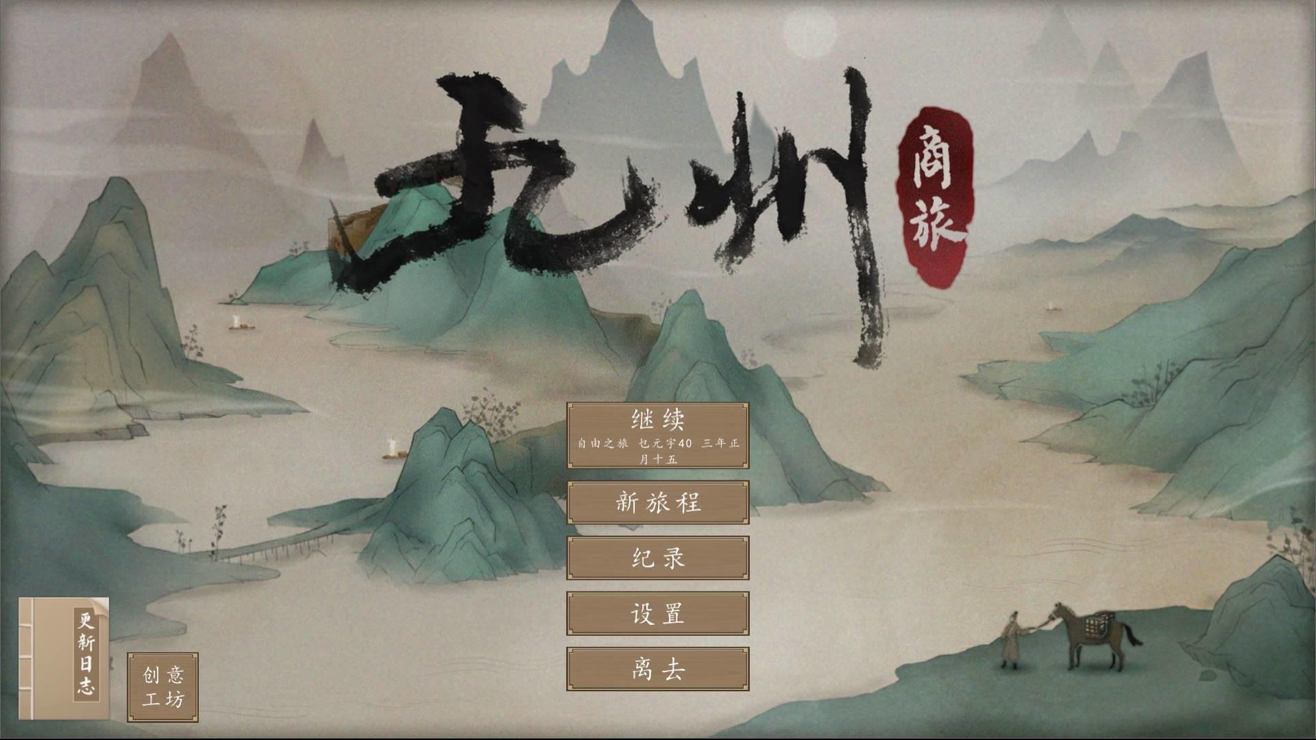 九州:商旅(Nine Provinces: Caravan)