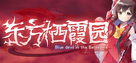 东方栖霞园 ~ Blue devil in the Belvedere.
