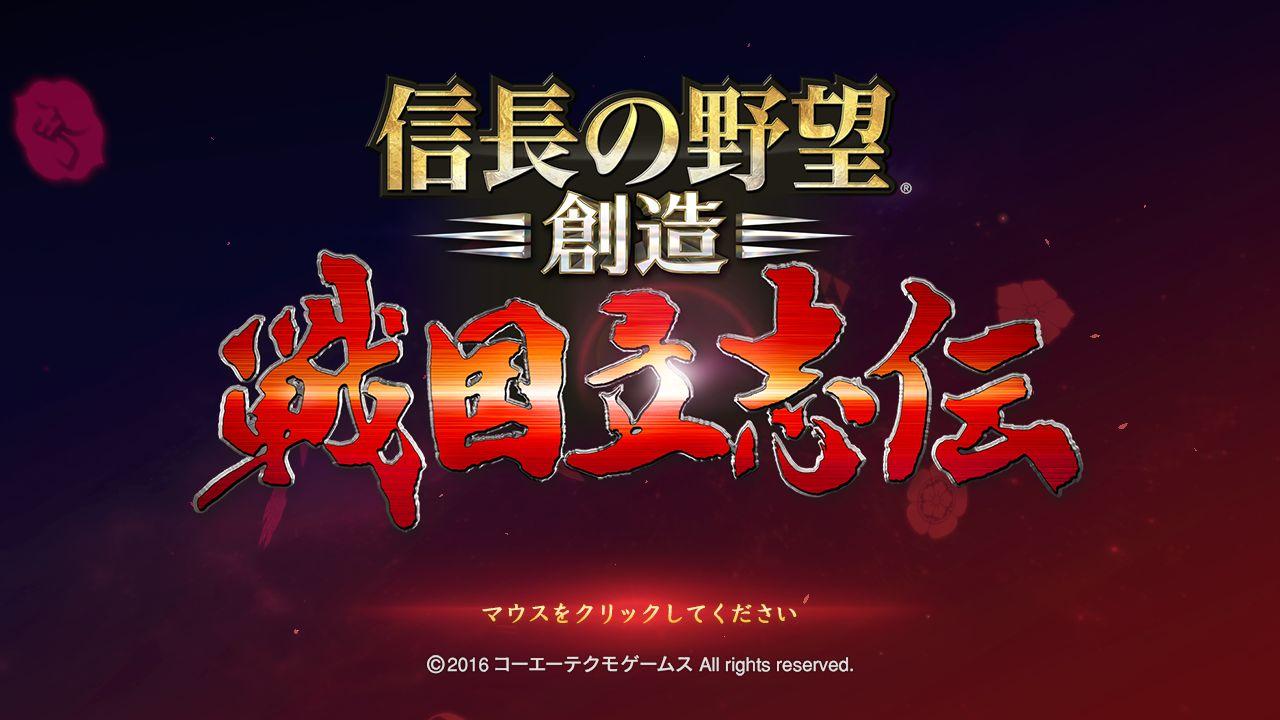 NOBUNAGA'S AMBITION: Sphere of Influence - Ascension / 信長の野望・創造 戦国立志伝
