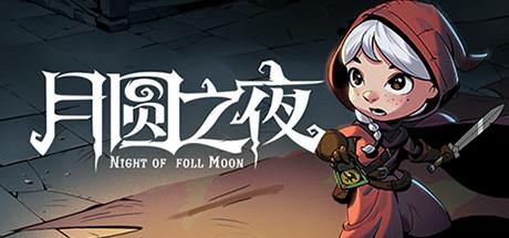 月圆之夜 (Night of Full Moon)