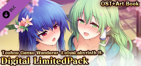 デジタルリミテッドパック [サントラ+アートブック] / 数码限定版[原声音轨+插画集]/ Digital LimitedPack [OST + Art Book] (Touhou Genso Wanderer -Lotus Labyrinth R-)