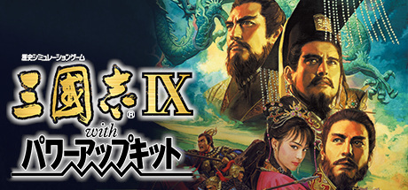 Romance of the Three Kingdoms IX with Power Up Kit / 三國志IX with パワーアップキット