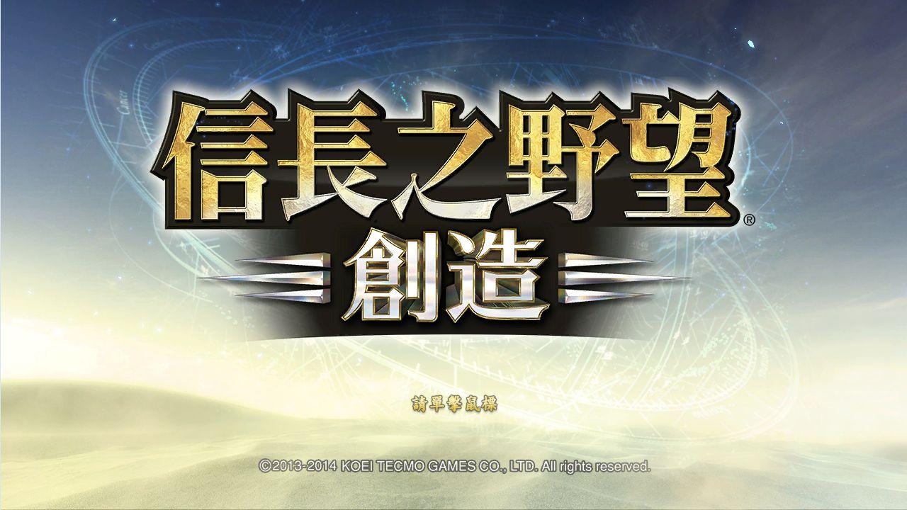NOBUNAGA'S AMBITION: Souzou (Traditional Chinese version)