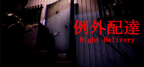 Night Delivery   例外配達