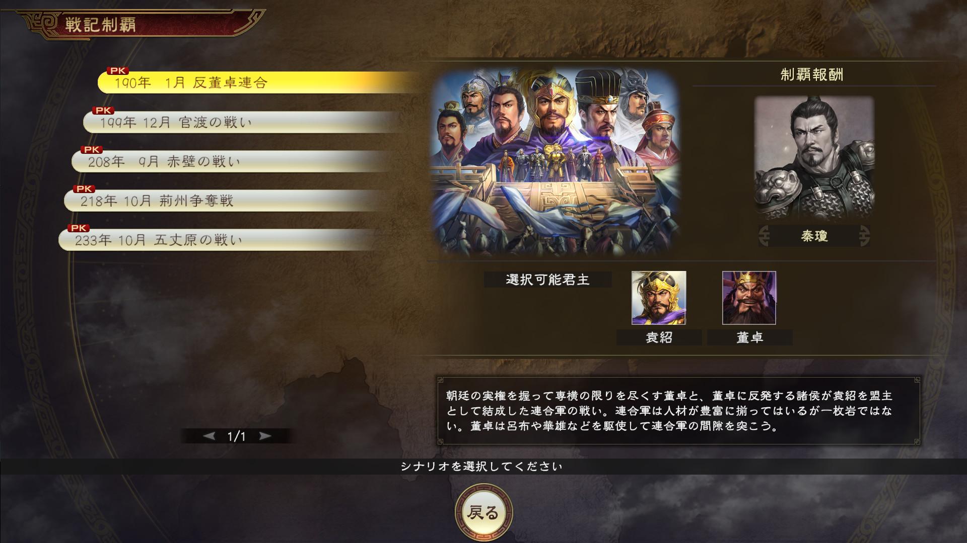 ROMANCE OF THE THREE KINGDOMS XIV: Diplomacy and Strategy Expansion Pack PC Fiyatları